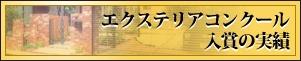 *_*_*_*_url_http://exteriorkuramochi.com/index.php?catid=13&blogid=1&itemid=30_FALSE