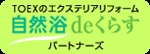 *_*_*_*_url_http://www.toex.co.jp/sdp/partners/top.htm_TRUE